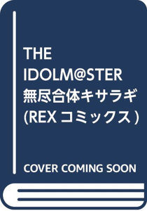 THE IDOLM@STER 無尽合体キサラギ (REXコミックス)