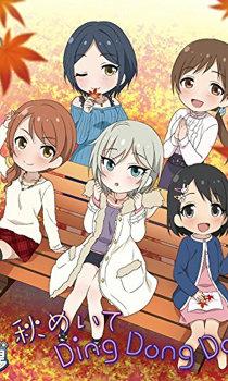 【早期購入特典あり】THE IDOLM@STER CINDERELLA GIRLS LITTLE STARS! 秋めいて Ding Dong Dang! (ジャケット絵柄ステッカー付)