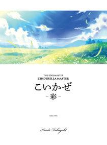 THE IDOLM@STER CINDERELLA MASTER こいかぜ - 彩 - Single, Maxi