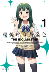 【Amazon.co.jp限定】朝焼けは黄金色 THE IDOLM@STER (1) (REXコミックス)