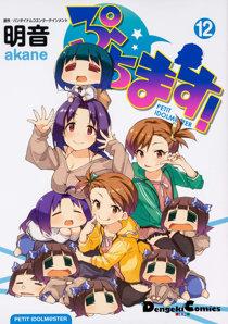 ぷちます!(12) (電撃コミックスEX)