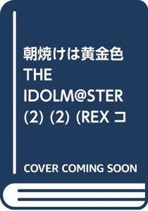 朝焼けは黄金色 THE IDOLM@STER (2) (2) (REXコミックス)