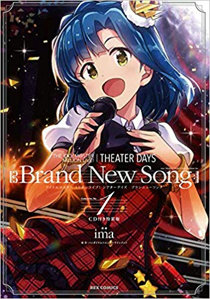 Dream Tech THE IDOLM@STER MILLION LIVE! THEATER DAYS Brand New Song(1) CD付き特装版 (REXコミックス)