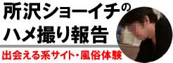 所沢ショーイチのハメ撮り報告