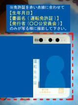無料でも楽しめる出会い系サイトのコツ,年齢認証用の写真