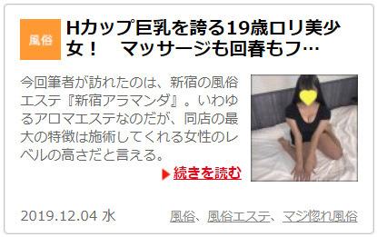 新宿アラマンダ紅愛ゆりインタビュー