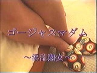 裏ビデオ ゴージャスマダム ~淫乱熟女