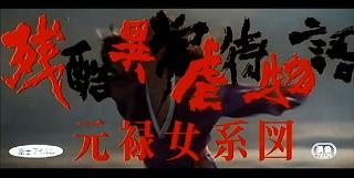 残酷異常虐待物語 元禄女系図