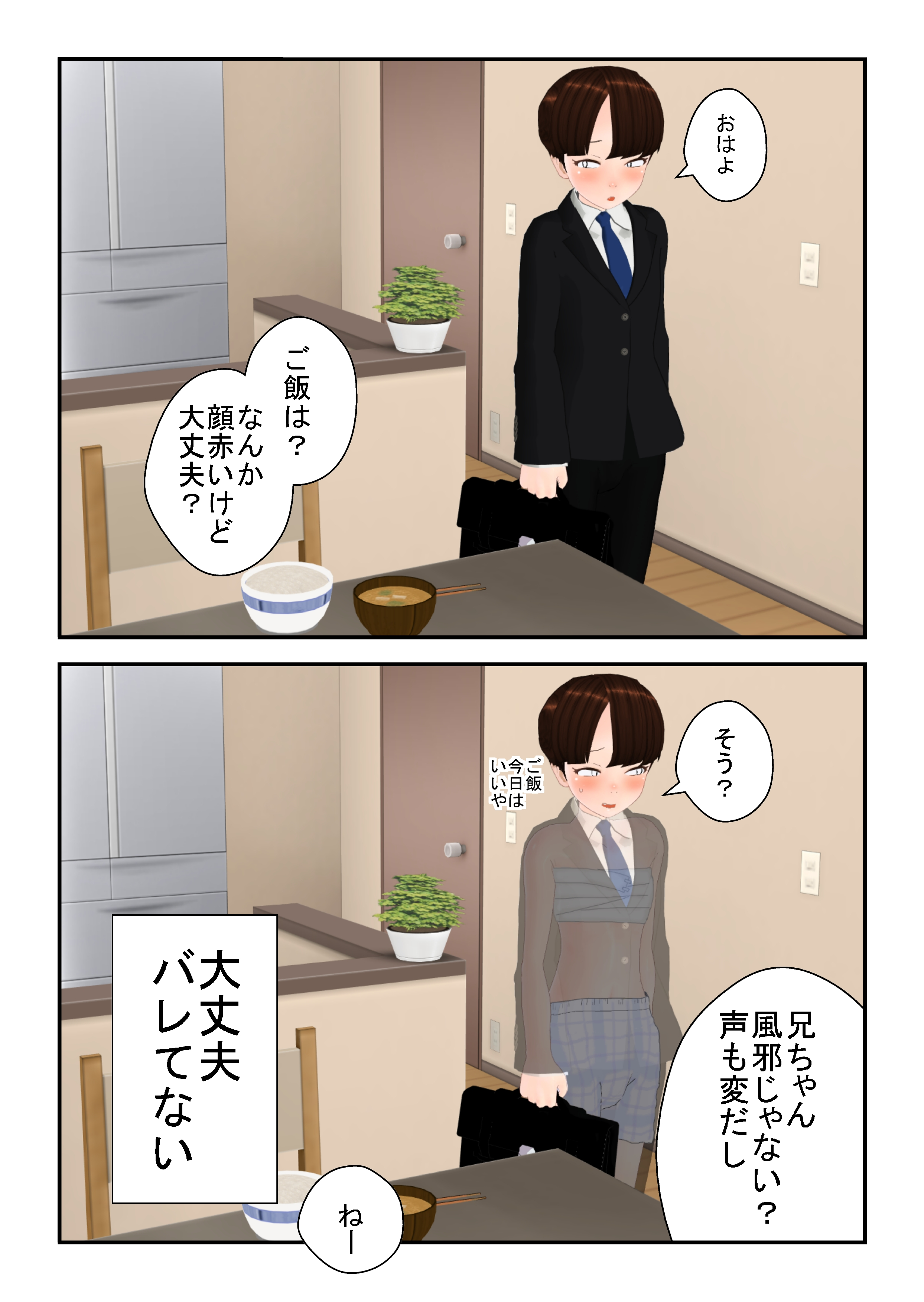 himitsu_0001_2.jpg
