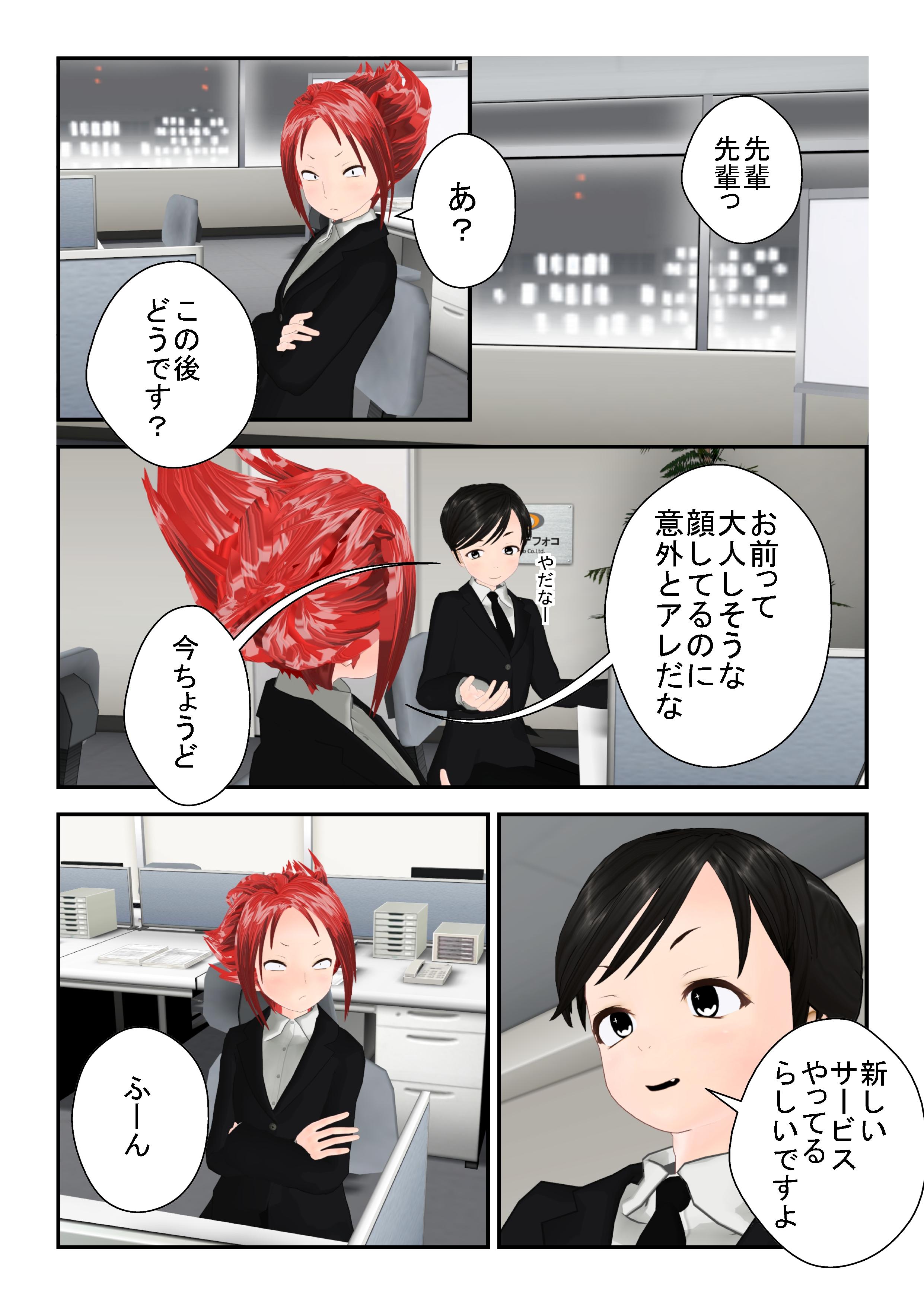 senkou_0001.jpg