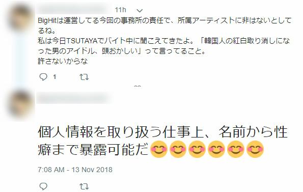 TSUTAYA店員「BTSの悪口言ってる客、許さない! 個人情報、性癖を暴露するぞ」と脅迫