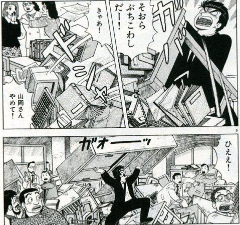【悲報】美味しんぼ山岡のマジでおかしい一コマ