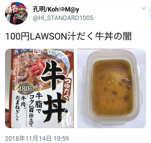 【悲報】100円ローソンの牛丼がヤバすぎるwwwwwwwwwwwww