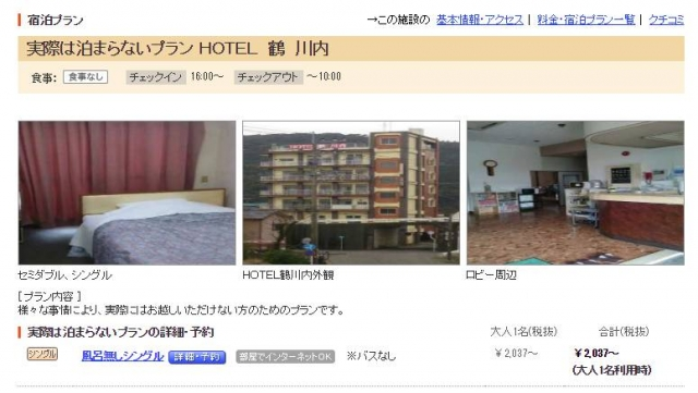 ビジネスホテルに「実際は泊まらないプラン」が登場wwwwwwwwwwwww