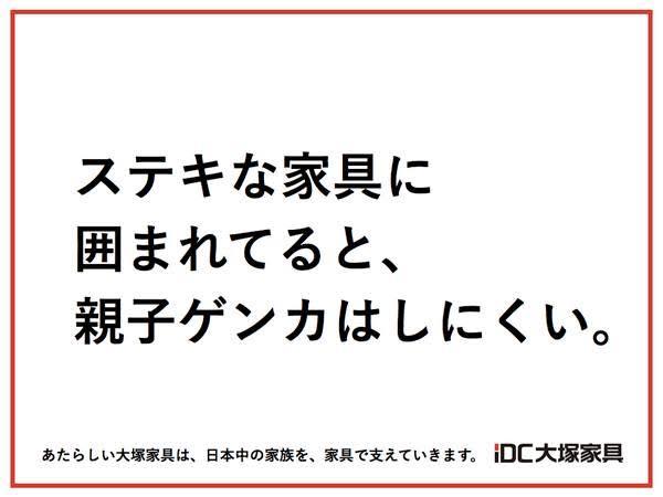 日本一無能な経営者大塚家具の娘の業績がこちらwwwwwwwwwwwwwwww
